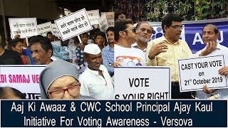 Aaj Ki Awaaz & CWC School Principal Ajay Kaul Initiative For Voting Awareness Versova