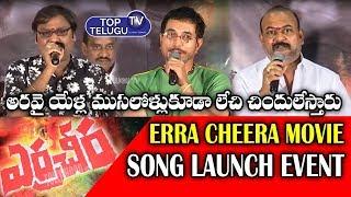 Erra Cheera Movie Song Launch | Karunya | Kamal Kamaraju | Telugu New Movies2019 | Top Telugu TV