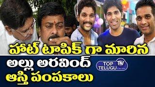 Allu Aravindh Property Transfers To Sons | Allu Aravind Speech | Allu Arjun | Top Telugu TV