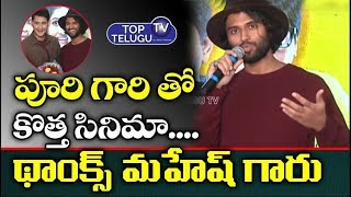 Meeku Matrame Chepta Movie Trailer Launch By Prince Mahesh Babu | Vijay Devarakonda | Top Telugu TV