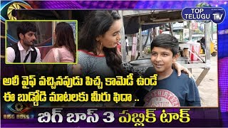Bigg Boss 3 Telugu Public Talk on Family Meet | Srimukhi | Sivajyothi | Top Telugu TV