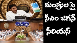 CM Jagan Serious On AP Ministers | AP CM Jagan Mohan Reddy | YSRCP | Political News | Top Telugu TV