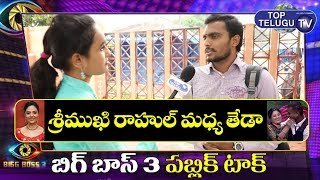 Guy Comperes Srimukhi And Rahul Sipligunj | Bigg Boss Telugu 3 Public Talk | Top Telugu TV