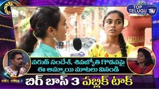 Public Talk on Bigg Boss Telugu 3   Srimukhi   Ali Reza   Top Telugu TV