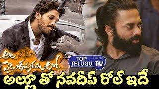 Hero Navdeep Role In Ala Vaikunta Puramlo Movie | Allu Arjun New Movie | Tollywood | Top Telugu TV