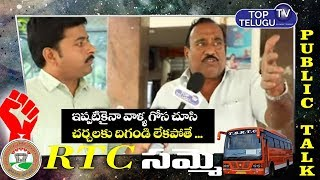 Public Talk On TSRTC Strike | TSRTC | RTC Strike 2019 | CM KCR News | Telangana News | Top Telugu TV