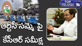 CM KCR Review On TSRTC Strike | TSRTC | Telangana News | RTC Strike | KCR Press Meet | Top Telugu TV