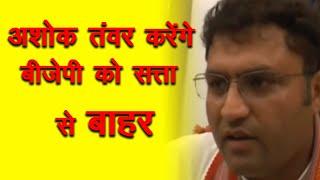 अशोक तंवर करेंगे बीजेपी को सत्ता से बाहर || ANV NEWS SIRSA - HARYANA