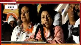 कांग्रेस प्रदेशाध्यक्ष कुमारी शैलजा ने किया जनसभा को संबोधित || ANV NEWS AMBALA - HARYANA