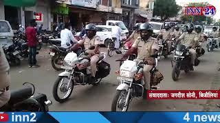 INN24 - बिजौलियां में पुलिस विभाग द्वारा निकाली गई हैलमेट जागरूकता रैली