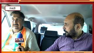 बीजेपी उम्मीदबार सुनील यादव की ANV NEWS खास बातचीत  || ANV NEWS REWARI - HARYANA