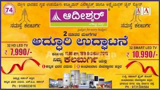 Adishwar Electro World Shop Grand inauguration 19 Oct 2019 2 Stores In Gulbarga A.Tv News 17-10-2019