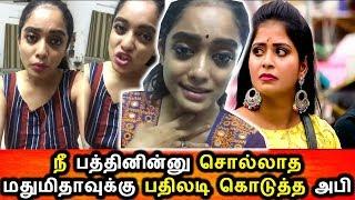 BIGG BOSS மதுமிதாவுக்கு செம பதிலடி கொடுத்த அபிராமி|Abirami Reply To Madhumitha Bigg Boss 3 Tamil