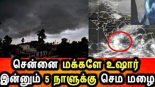 சென்னை மக்களே உஷார் இன்னும் 5 நாளைக்கு கனமழை|Chennai rain Updates