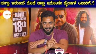 Sri Murali About Bharaate Movie Dialogue || Bharate || Shreeleela || Tara