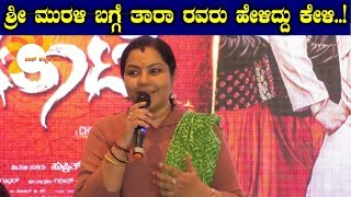 Tara And Shreeleela About Bharaate TOP Kannada TV