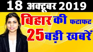 Daily Bihar today news of Bihar districts Video in Hindi.Latest news of Patna Gaya & Bhagalpur.