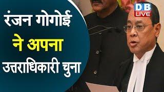 Ranjan Gogoi ने अपना उत्तराधिकारी चुना | जस्टिस बोबड़े बनेंगे अगले CJI !#DBLIVE
