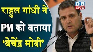 Rahul Gandhi ने PM को बताया 'बेचेंद्र मोदी' | निजीकरण को लेकर Modi सरकार पर साधा निशाना |