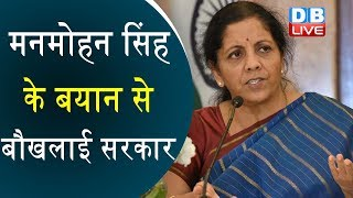 Manmohan singh के बयान से बौखलाई सरकार | Nirmala Sitharaman का पूर्व PM पर निशाना |