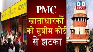 PMC खाताधारकों को सुप्रीम कोर्ट से झटका | Supreme Court denies hearing in PMC Bank case | #DBLIVE