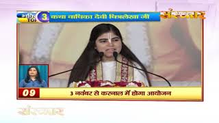 Bhakti Top 20 || 18 October 2019 || Dharm And Adhyatma News || Sanskar