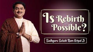 क्या पुनर्जन्म होता है ? | Is Rebirth Possible ? | सदगुरु साक्षी श्री