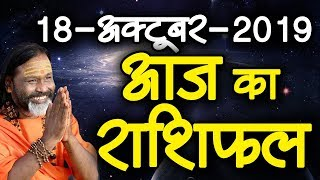 Gurumantra 18 October 2019 - Today Horoscope - Success Key - Paramhans Daati Maharaj
