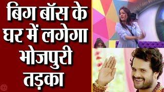 Big Boss के घर में लगेगा Bhojpuri  तड़का.... Khesari Lal Yadav की होगी एंट्री !