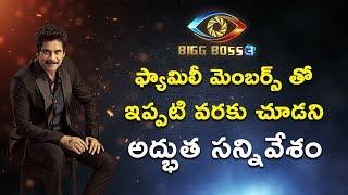 Families Entry Into BB House || BiggBoss Shocking Twist || BiggBoss Telugu 3 || Bhavani HD Movies