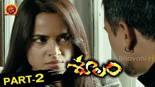 Soolam Telugu Movie Part 2 - Ajith, Sameera Reddy, Bhavana || Bhavani HD Movies