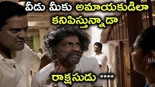 వీడు మీకు అమాయకుడిలా  కనిపిస్తున్నాడా రాక్షసుడు **** || Latest Telugu Movie Scenes