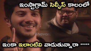 ఇంస్టాగ్రామ్ సెల్ఫీస్  కాలంలో ఇంకా ఇలాంటివి వాడుతున్నారా ***** || Latest Telugu Movie Scenes