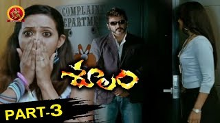 Soolam Telugu Movie Part 3 - Ajith, Sameera Reddy, Bhavana || Bhavani HD Movies