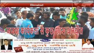 दिग्विजय के आने से पहले जजपा से कुछ खास बातचीत l देखिए क्या बोल गए कार्यकर्ता l k haryana
