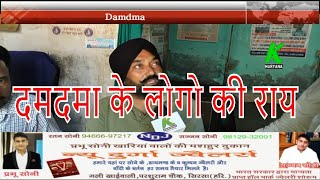 ChunaviChaupal l  में देखें पंजाबी बैल्ट के गांव दमदमा के लोगो की राय l k haryana