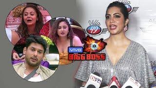 Begum Arshi Khan Reaction On Bigg Boss 13 | Paras, Shukla, Rashmi