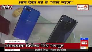 सीहोर में मोबाइल चोर गिरोह के तीन सदस्य उत्तरप्रदेश से पकड़े दो फरार देखे धार न्यूज़ पर