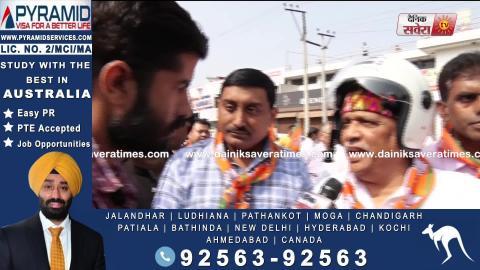 चुनाव को लेकर BJP आगू Prabhat Jha ने Jalandhar से Phagwara तक निकाली रैली