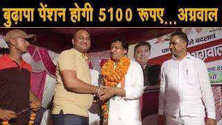 #voiceofpanipat #sanjay_agrwal सरकार आएंगी तो 300 रुपए में देगे सिलेंडर- अग्रवाल