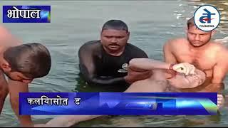 Bhopal News Today : पंधाना विधायक के भाई की डूबने से मौत, कालियासोत डैम में मिली लाश