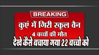 शाजापुर स्कूल वैन खुले कुएं में जा गिरी, बचाई 22 बच्चो की जान | school bus accident in shajapur