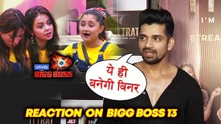 Vishal Singh Reaction On Bigg Boss 13 | Devoleena, Rashmi, Siddharth, Asim, Paras