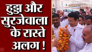 Bhupinder Singh Hooda और  Randeep Surjewala के रस्ते क्यों है अलग - अलग,क्या ये है कारण ?