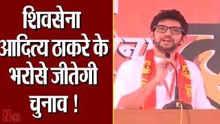 Shiv Sena के लिए कितना खरा उतरेगा Aditya Thackeray ! || क्या दिला पाएंगे जीत ?