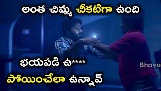అంత చిమ్మ చీకటిగా ఉంది  భయపడి ఉ**** పోయించేలా ఉన్నావ్ || Latest Telugu Movie Scenes