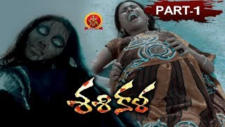 Sasikala Telugu Movie Part 1 || Misha Goshal, Nitinraj, Jaya Raj || Bhavani HD Movies