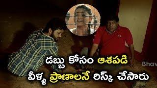 డబ్బు కోసం ఆశపడి వీళ్ళ ప్రాణాలనే రిస్క్ చేసారు || Latest Telugu Movie Scenes