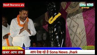 Silli,कोलमा गाँव में बिरसा मुंडा के आदमकद प्रतिमा का अनावरण किया पूर्व उपमुख्यमंत्री सुदेश महतो ने