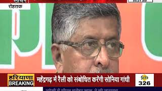 #ROHTAK पहुंचे केंद्रीय मंत्री #Ravi_Shankar_Prasad, पूर्व #CM_BHUPINDER_HOODA पर बोला हमला
